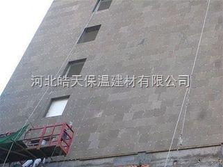 外墙用发泡水泥保温板