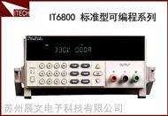 艾德克斯  标准型可编程直流电源IT6800系列