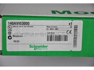 施耐德140系列PLC,140AVI03000特价