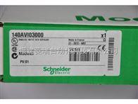 施耐德140系列PLC,140AVI03000特价现货