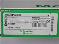 施耐德140系列PLC,140CRP93100特价