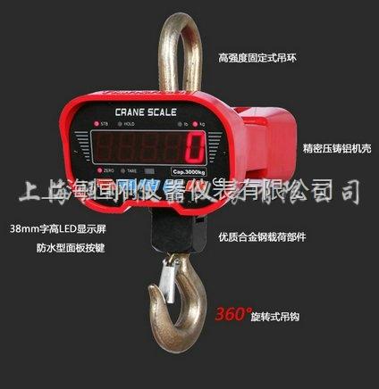 上海2吨悬挂式电子吊钩秤