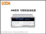 韩国ODA多路输出程控直流电源  OPM系列