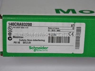 施耐德140系列PLC,140CRA93200特价