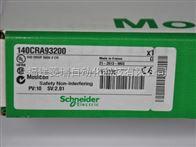 施耐德140系列PLC,140CRP93200特价