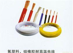 ZR-KFFP1 3*2.5耐高温镀锡屏蔽电缆