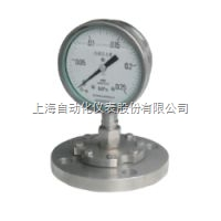上海自动化仪表四厂Y-100A/Z/ML(B)/316 不锈钢隔膜压力表