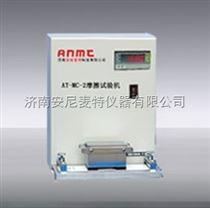 AT-MC厂家长期供应摩擦试验机、各种塑料摩擦试验机、油墨耐摩擦试验机