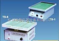 TS-1上海亚荣水平转移脱色摇床TS-1