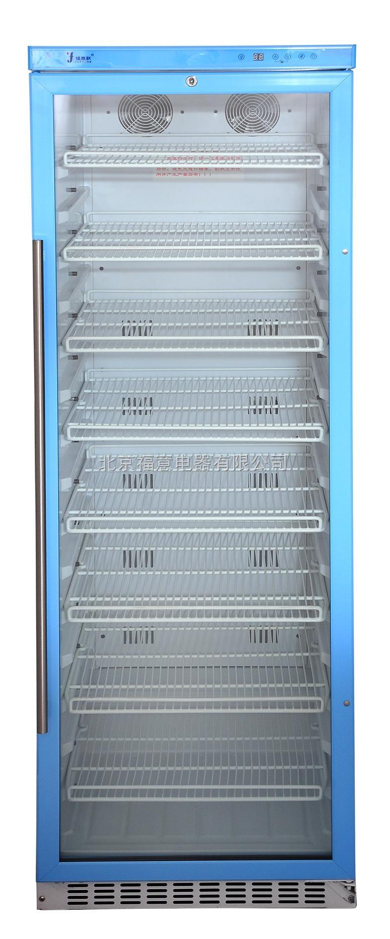 福意联药品冷藏柜 FYL-YS-280L