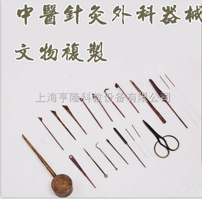 仿明清中医针灸器具(50件)
