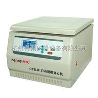 CTK80湖南湘仪自动脱帽离心机CTK80