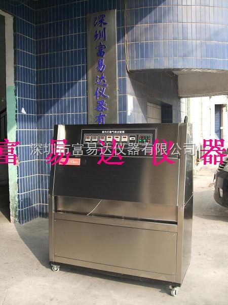 紫外燈耐氣候試驗箱