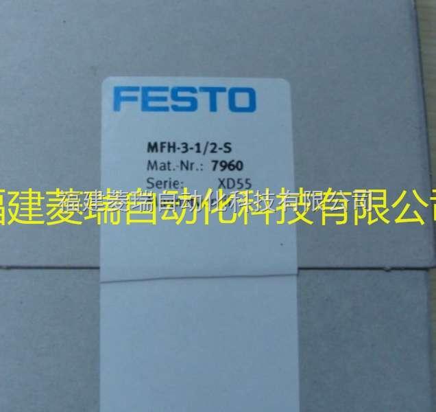 FESTO费斯托7959电磁阀MFH-3-1/4-S现货特价