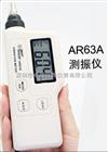 便携式测振仪AR63A