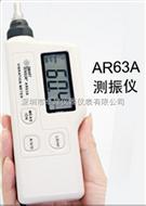便攜式測振儀AR63A