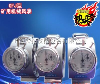 机械式风表(低速),CFJ-5低速风表