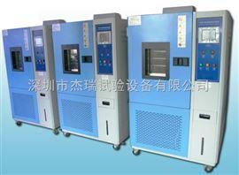 JR-WS-408C山东调温调湿试验箱Z低成本价