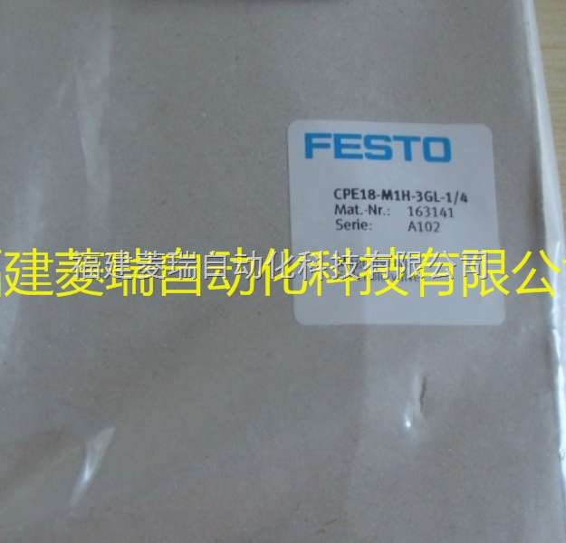 FESTO费斯托163141电磁阀CPE18-M1H-3GL-1/4现货特价