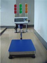 SB731报警台秤,xk3150(w)200kg电子秤接三色声光报警器