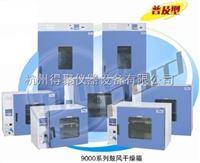 DHG-9920A上海一恒台式鼓风干燥箱DHG-9920A