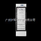 广州医药冰箱、HYC-356药品冷藏箱(2-8℃)