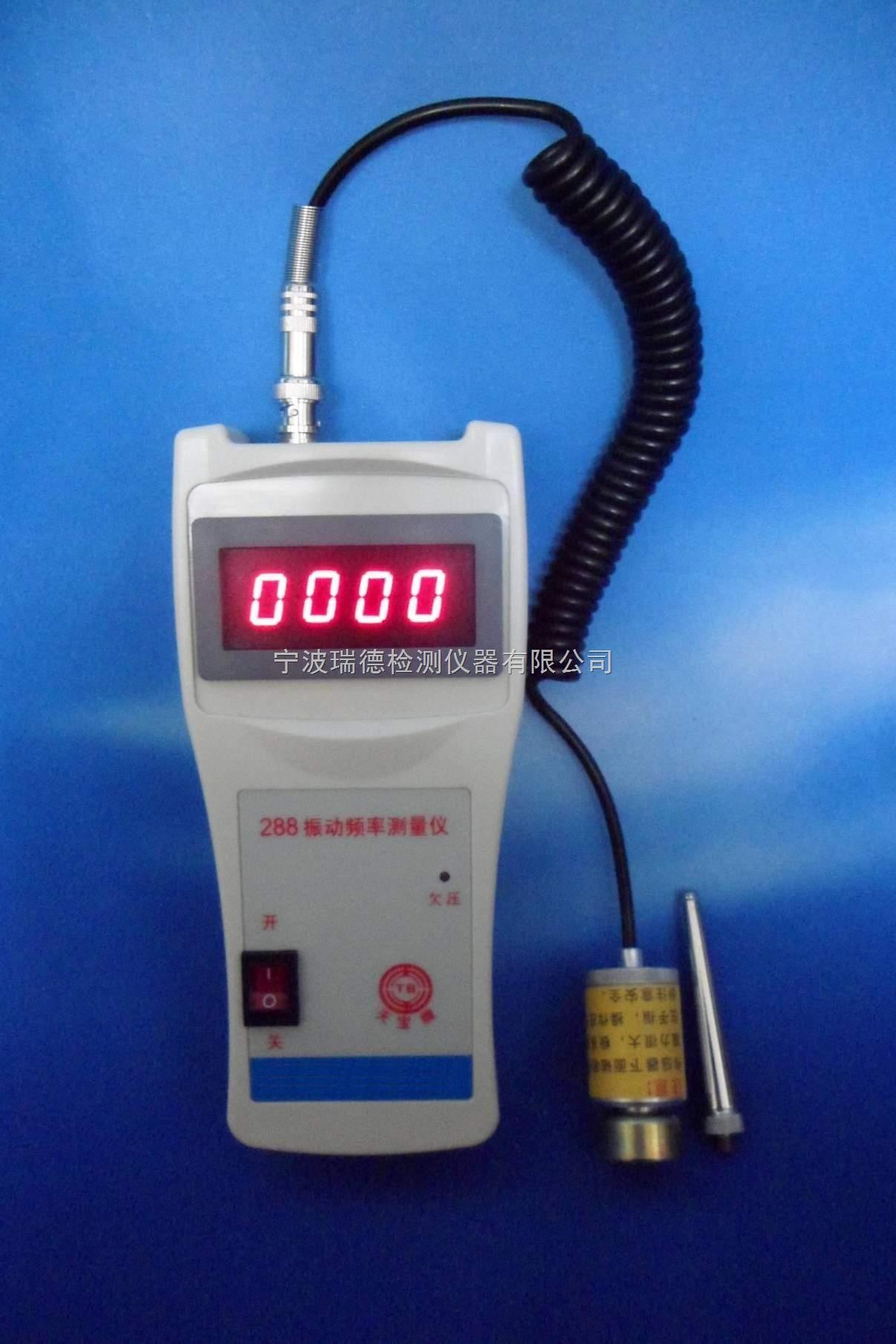 288288振动频率测量仪,宁波瑞德牌,厂家热卖,现货,Z优价,参数,图片,资料