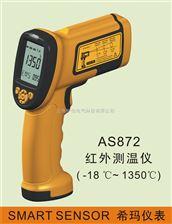 AS872高温型红外测温仪