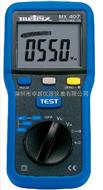 MX407 绝缘电阻测试仪