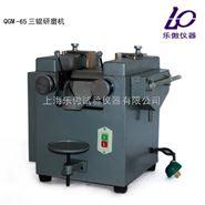 QGM-65三辊研磨机供应