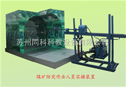 TKMAT-12煤矿防突作业人员实操装置