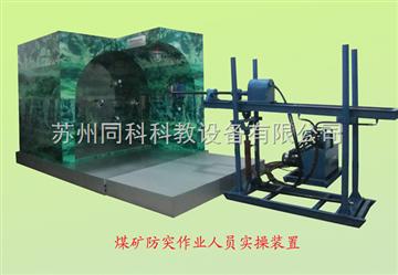 TKMAT-12煤礦防突作業人員實操裝置