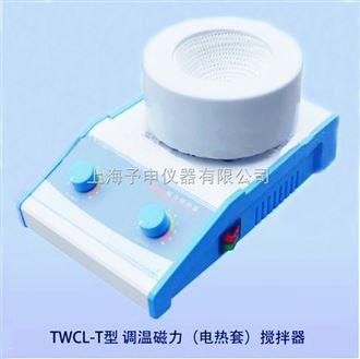 TWCL-T-3000ml調溫磁力攪拌電熱套