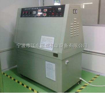紫外老化试验箱,紫外老化试验箱宁波厂家,宁海紫外老化试验机价格