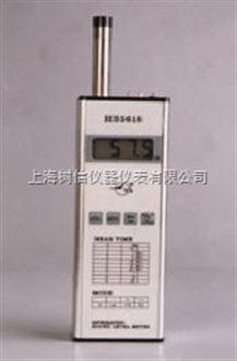 HS5618型积分声级计