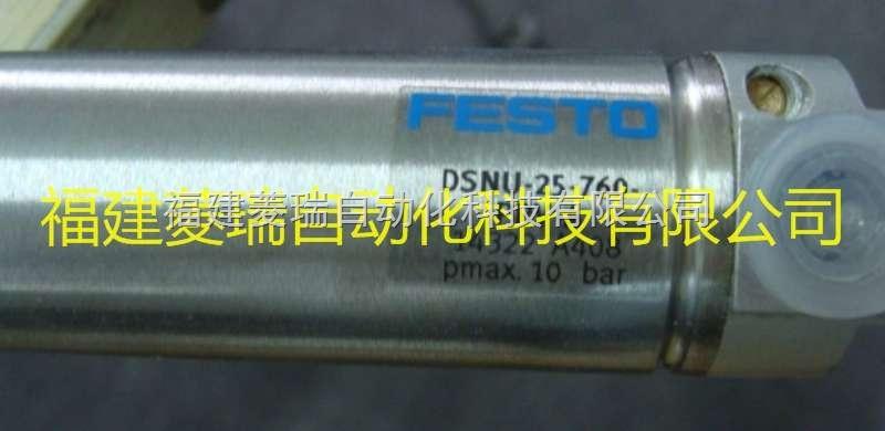 FESTO费斯托14327气缸DSNU-25-250-P-A现货特价