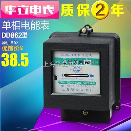 dd862-4 上海华立电表