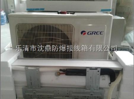 格力3p防爆空调