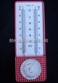 B-2双鱼牌温湿度计/干湿球温湿度计*