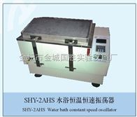 SHY-2AHS水浴恒溫恒速振蕩器
