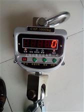 CAP.5吨吊秤    桐乡蓝箭5000kg称重吊称多少钱