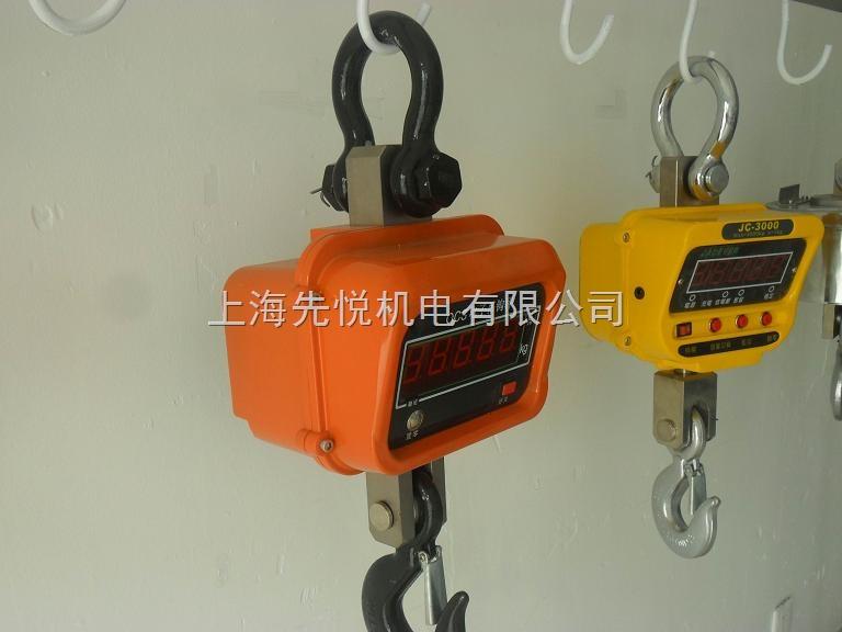 上虞电子吊秤(2吨吊称价格表)