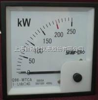 上海仪表一厂/自仪一厂Q96-WTCZA-S三相四线制功率表说明书