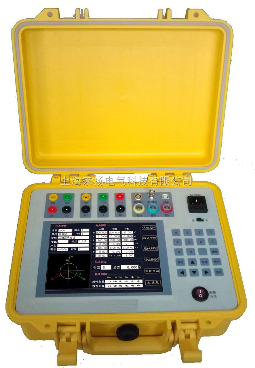 电能表现场测试仪