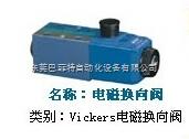 DG4V系列VICKERS电磁换向阀安装故障