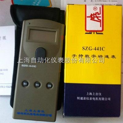 上海轉速儀表廠SZG-441C手持數字轉速表說明書、參數、價格、圖片