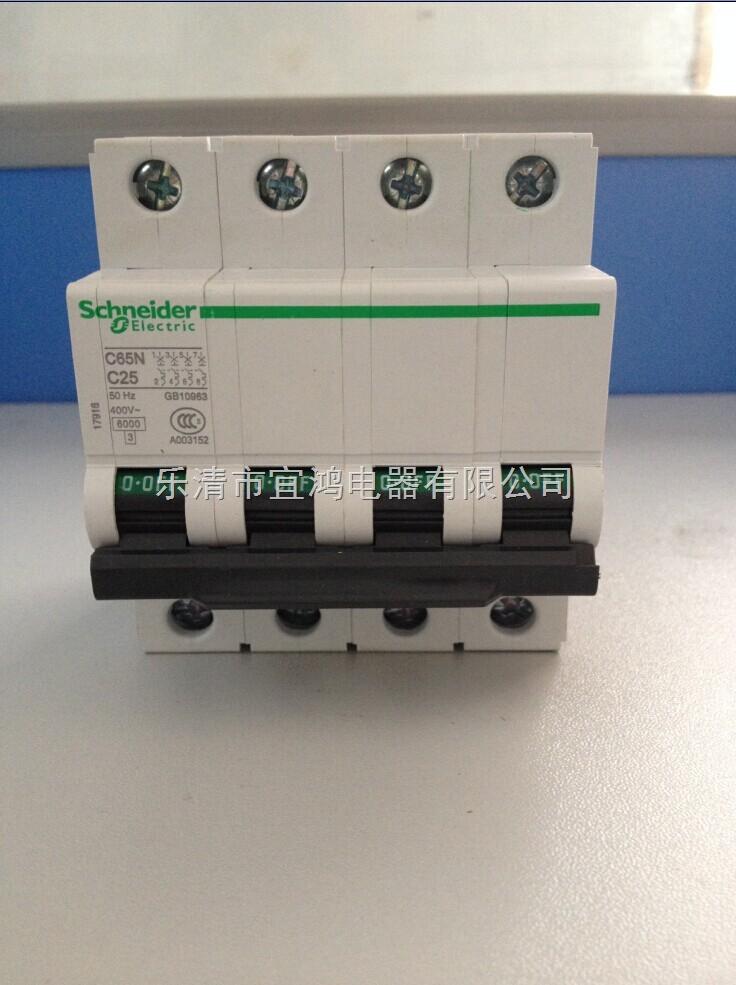 河南施耐德小型断路器C65N-4P C32A 照明空气开关  注:图片为公司实拍图,薄利多销,公司做销量,价格优势,品质保证,包用1年,全国销售。欢迎咨询宜鸿电器小吴。 小型断路器产品特点 C65N的分断能力高,额定电流1~63A,具C/D型脱扣曲线;可拼装丰富的电气附件、机械附件,实现功能的极大扩充和操作的便利;全系列产品可拼装剩余电流动作保护附件,实现A/AC类剩余电流动作保护功能,额定剩余动作电流30MA .