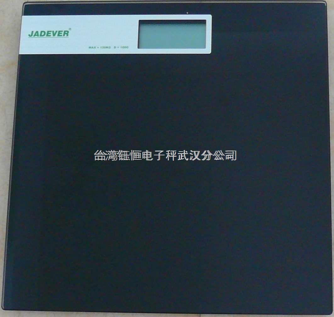 JH-01中国台湾钰恒电子秤体重秤