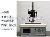 SZT2B四探针电阻率检测仪