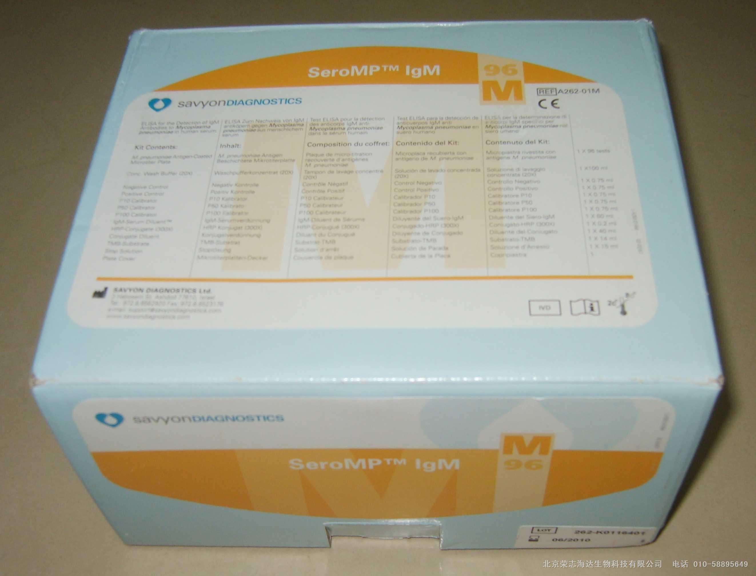 锁链素(DES)检测试剂盒